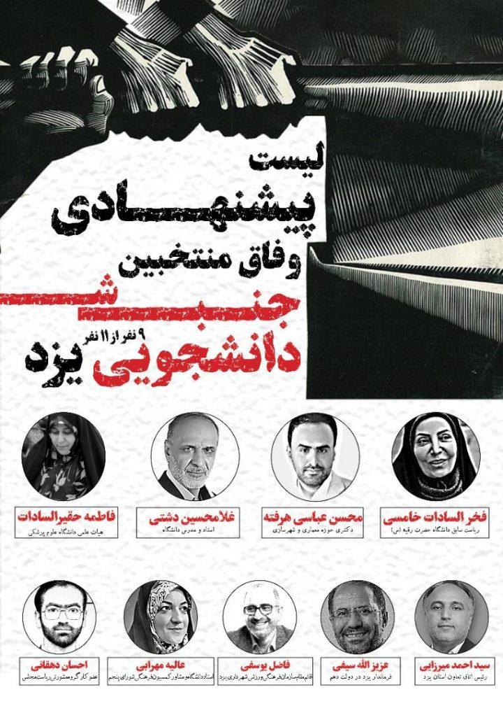 جنبش دانشجویی یزد لیست منتخب شورای شهر یزد را منتشر کرد